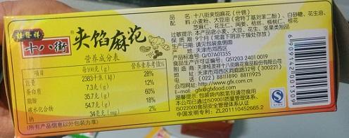 snack-chino